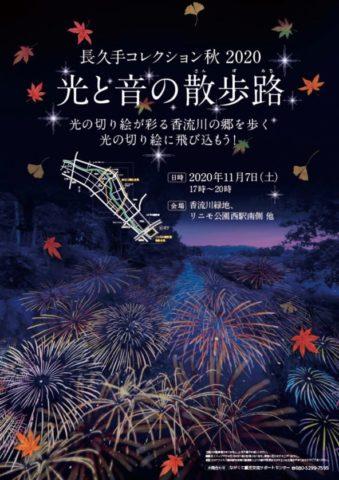 2020年11月7日(土)長久手コレクション秋2020光と音の散歩路
